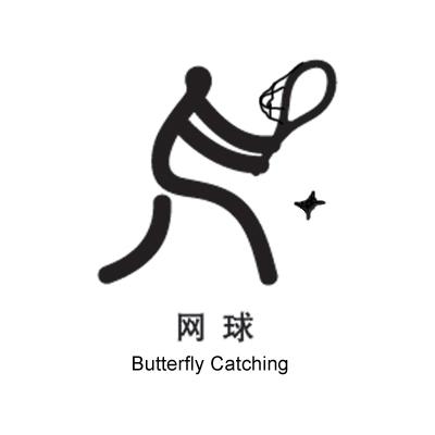 приколы в картинках - Новые виды спорта на Олимпиаде в Пекине