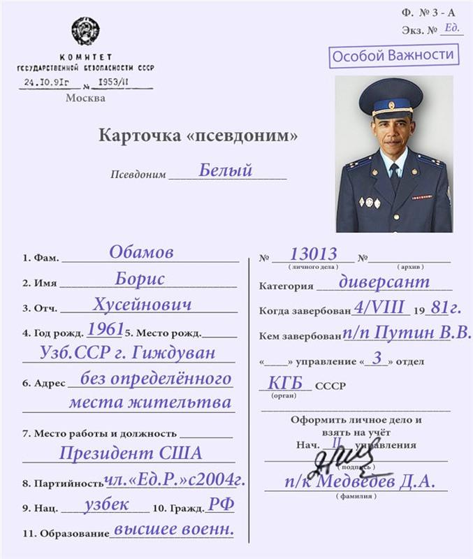 Карточка агента КГБ Обамова